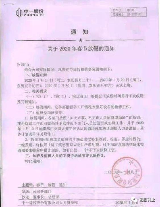 春节轮胎厂集体放假停产对经销商有啥影响?